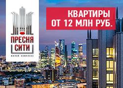 ЖК «Пресня Сити» Квартиры в ЦАО. 7 минут пешком